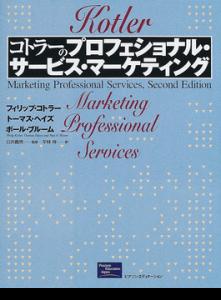 プロフェッショナル・サービス・マーケティング