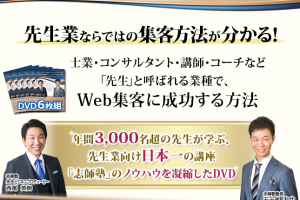 志師塾DVD