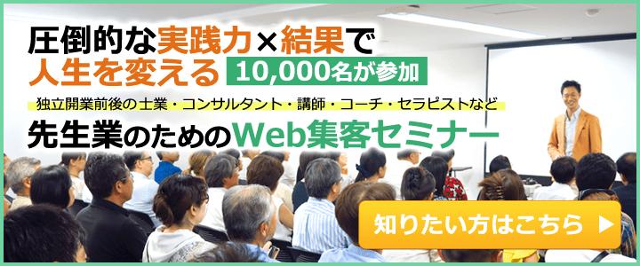 先生が参加した志師塾のweb集客セミナー