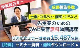 先生業のためのWeb集客無料動画講座