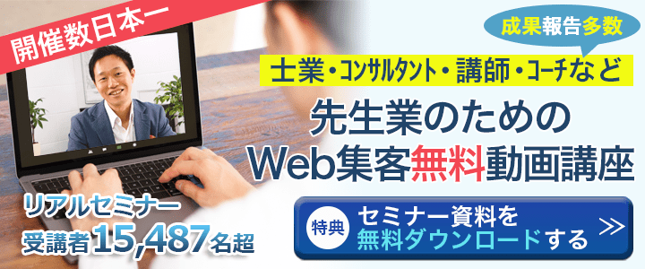 無料で学ぶWeb集客動画講座